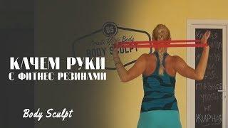Качаем руки с фитнес резинками #BodySculpt