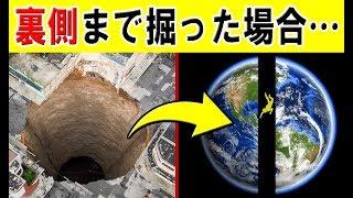 【謎】もし地球の裏側まで掘ったら…!?衝撃の事態が怖い…