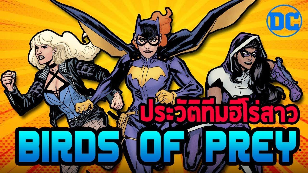 Comics Review คอมม คเล มแรกของ Birds Of Prey ต นกำเน ดท มฮ โร สาวด ซ 2 หน งส อการ ต น