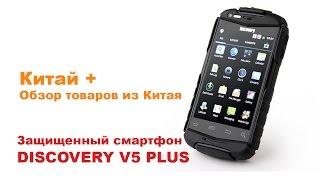 Защищенный смартфон DISCOVERY V5 PLUS