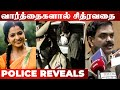 Shocking  police reveals the reason behind vj chitras suicide  hemnath  kathir mullai  vijay tv