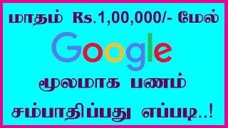 மாதம் ரூ 1,00,000/- மேல் கூகுள் (Google) கம்பெனியில் சம்பாதிப்பது எப்படி