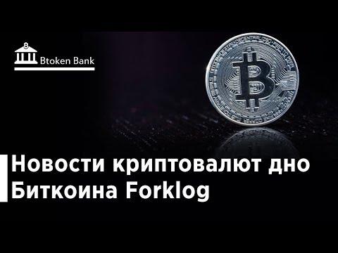 Новости криптовалют курс Биткоина Btoken Bank