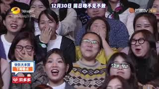 [Vietsub] Happy Camp Preview tập ngày 30/12/2018 (Hoàng Tử Thao, Dịch Dương Thiên Tỉ,...)