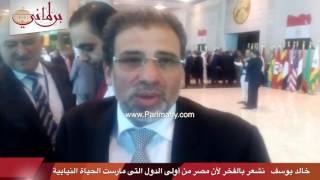 بالفيديو .. خالد يوسف: نشعر بالفخر كون مصر من أولى الدول التى مارست الحياة النيابية بالعالم