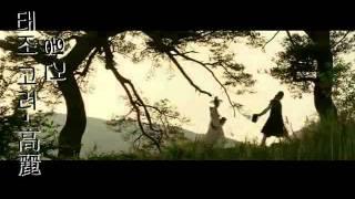 Kim Nam Gil parody film The Great King Taejo(WangGeon) Part 1