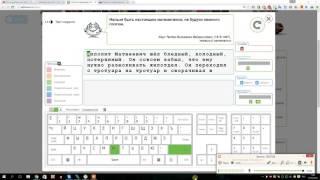 Компьютер для новичков: Клавиатурный тренажёр Соло (Набираем ру тест)