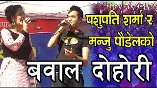 पशुपति शर्मा र मन्जु पौडेलले दोहोरी गाउंदा || दर्शकको हासो Live Dohori