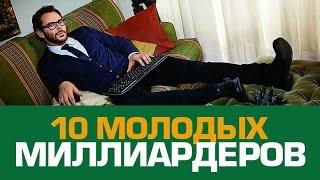 видео Самые молодые миллионеры России