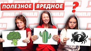 ПОЛЕЗНАЯ ВРЕДНАЯ или СЕКРЕТНАЯ ЕДА челлендж ft. Настя Созоник