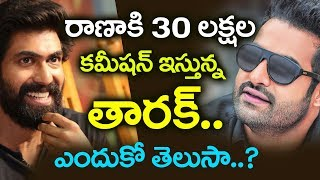 Rana Got 30 Lakhs Commission from Jr NTR for getting Appy Fizz Brand Ambosidor| Myra Media