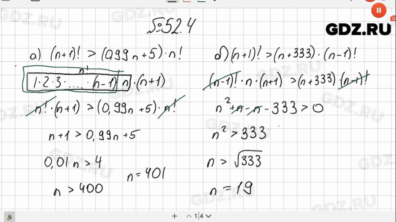 reshebnik-algebra-za-10-klass-merzlyak-profilniy