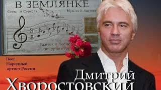 Дмитрий Хворостовский - В землянке