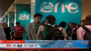 """การประชุม""""One Young World Summit 2015""""วันสุดท้าย"""