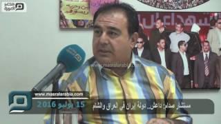 بالفيديو| مستشار صدام: داعش دولة إيران في العراق والشام