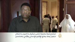 اجتماع لجنة متابعة تنفيذ وثيقة الدوحة لسلام دارفور
