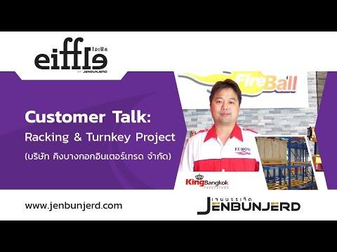 Customer Talk - Racking & Turnkey Project (บริษัท คิงบางกอกอินเตอร์เทรด จำกัด)