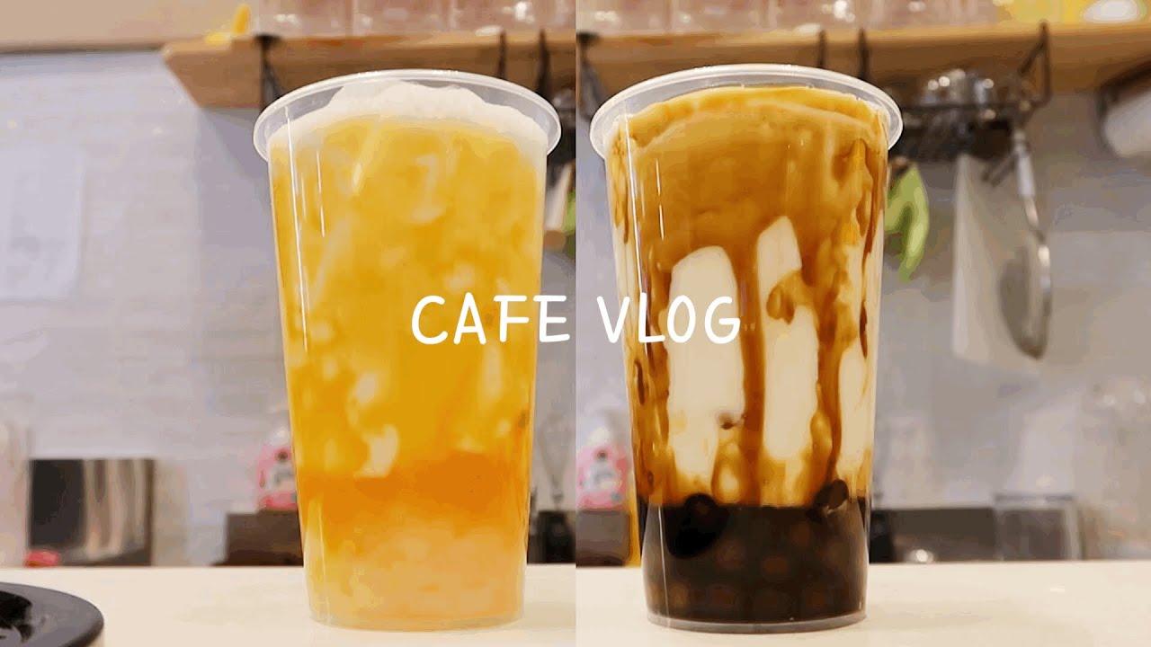 ENG) CAFE VLOG ①⑨ ☕️ 버블티에 밀크폼, 치즈폼 조합 🥰 버블티 , 밀크티 카페 알바생의 카페 브이로그 | 유연 Uyeon