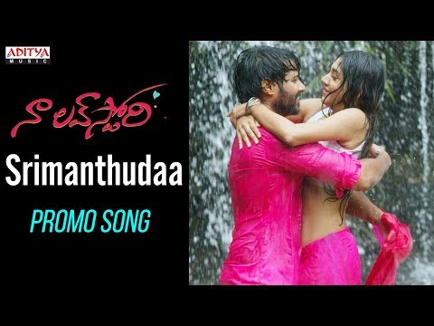 Srimanthudaa Promo Song | Naa Love Story Songs | Maheedhar,Sonakshi Singh Rawat |Siva Gangadhar