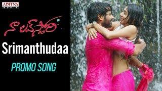 srimanthudaa-promo-song-naa-love-story-songs-maheedhar-sonakshi-singh-rawat-siva-gangadhar