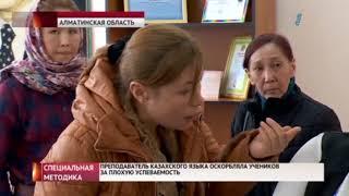 Преподаватель казахского языка оскорбляла учеников за плохую успеваемость!