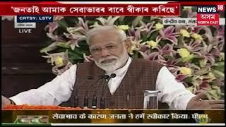 Avoid Making Loose Remarks in Media & Shun VIP Culture : PM Modi Speech At NDA Meet