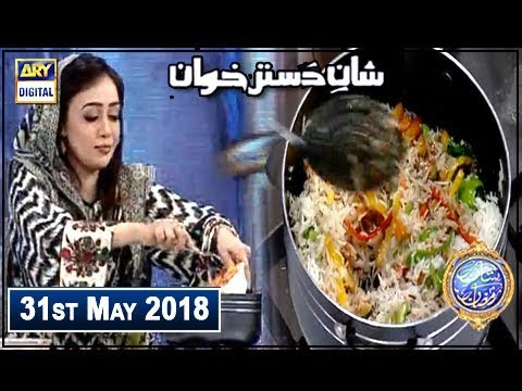 Shan E Iftar – Segment – Shan E Dastarkhawan – Moti Pulao Recipe - 31st May 2018