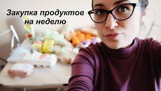 Закупка продуктов на неделю! Покупки еды