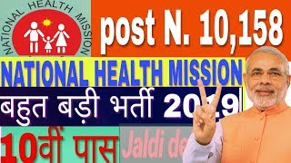 NATIONAL HEALTH MISSION REQUIREMENT  2019||STATE HEALTH SOCIETY REQUIREMENT 2019 UP