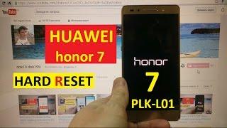 Hard reset Huawei Honor 7 PLK-L01 Сброс графического ключа huawei honor 7(Hard Reset Huawei Honor 7 (huawei honor 7, huawei 7, PLK-L01 ) Factory Reset Восстановление заводских настроек. Сброс на заводские настройки...., 2016-11-11T19:46:20.000Z)