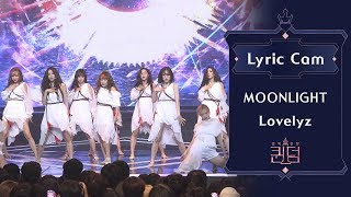 [Lyric Cam] 러블리즈(Lovelyz) - Moonlight 리릭캠 @퀸덤 파이널 경연