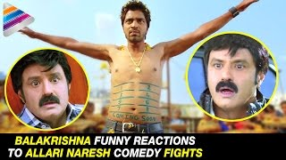 Balakrishna Funny Reactions To Allari Naresh Comedy Fights | Best Funny Action Sequences