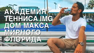 ФЛОРИДА / АКАДЕМИЯ ТЕННИСА IMG