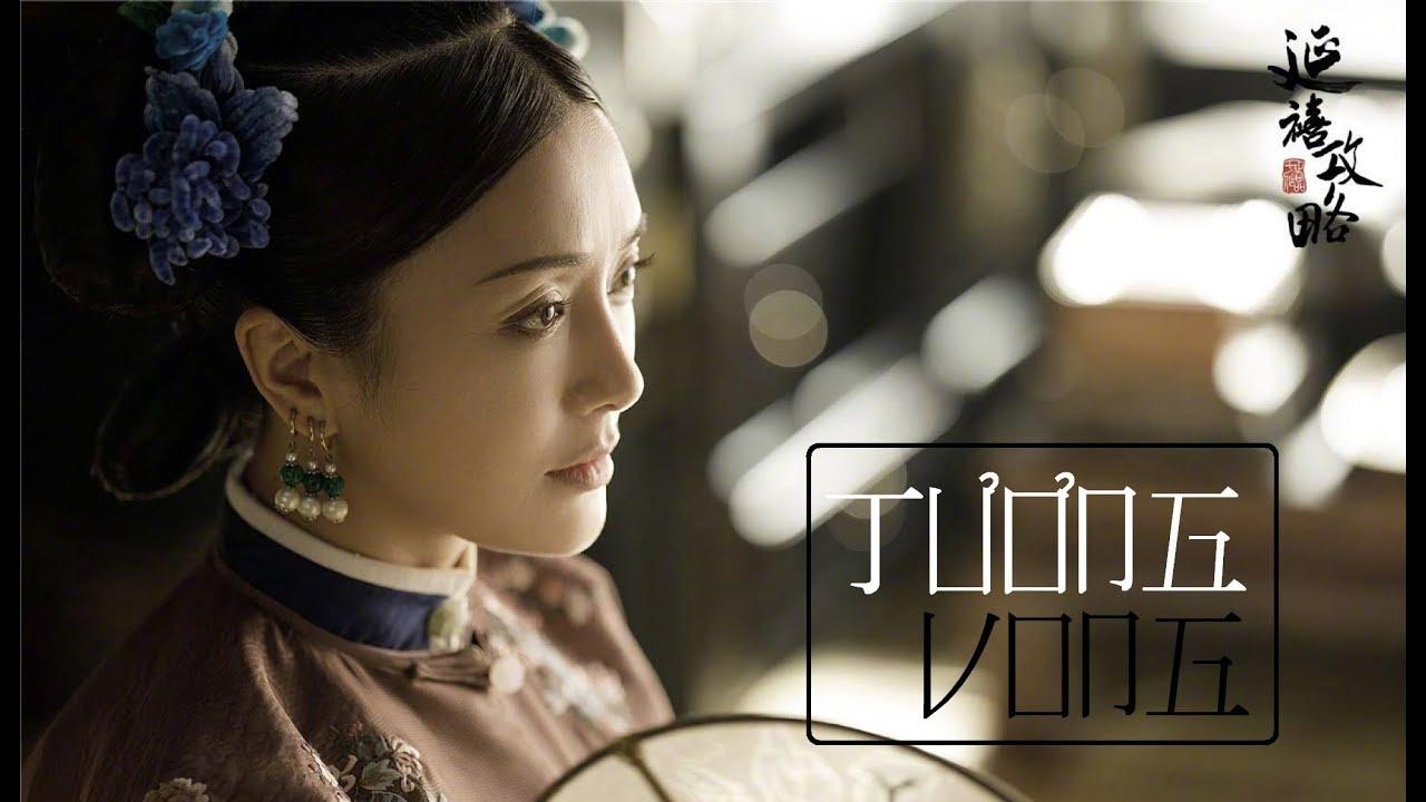 [Vietsub+pinyin] Tương vong - Tô Thanh《Diên Hy công lược OST》| 相忘 - 苏青《延禧攻略》片尾曲