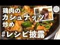 【レシピ公開】鶏肉のカシューナッツ炒め【語り料理動画】