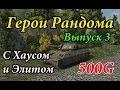 Герои Рандома с Хаусом и Элитом Выпуск 3 mp3