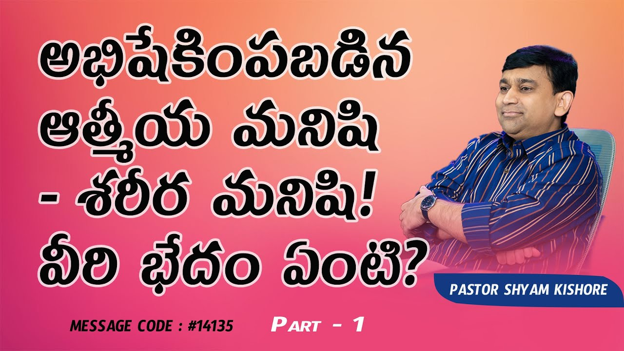Shyam Kishore - The Mysteries of Victories - Code # 14135 - 19 10 2014 - Sermon by K Shyam Kishore