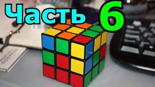 Как собрать Кубик Рубика 3х3 за 30 сек.(ПОСЛЕДНЯЯ ЧАСТЬ) Простой метод для начинающих(Вот и завершилась серия по сборке кубика рубика 3х3 ,подписывайцся на канал если помог начится собирать.Пиши..., 2015-05-11T06:17:11.000Z)