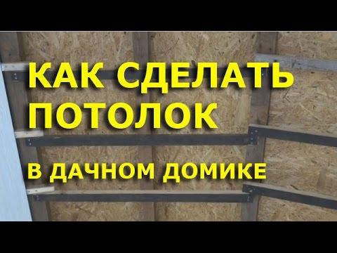 видео: Как сделать потолок своими руками