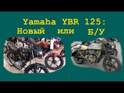 Мотоцикл yamaha ybr 125 street rp заказать и купить в интернет-магазине universalmotors по отличным ценам. Доставка по москве, регионам и странам.