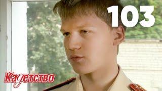 Кадетство 103