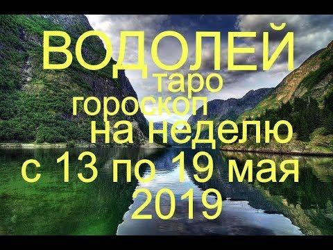 Водолей.Таро гороскоп на неделю с 13 по 19 мая 2019
