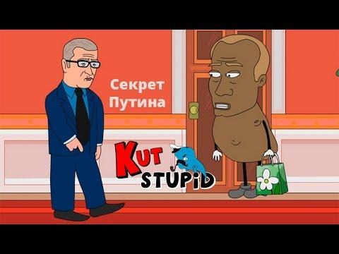 KuTstupid - Секрет Путина