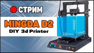 СТРИМ: Потащит Ли Директ? Mingda D2 3D Printer