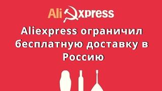 видео Aliexpress ограничил бесплатную доставку товаров в Россию