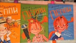 Астрид Линдгрен - лучшие книги для детей