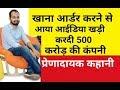ये कहानी आपको बहुत कुछ सीखा जाएगी | success businessman story in hindi