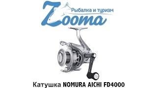 Zooma.com.ua - Обзор катушки NOMURA AICHI FD4000