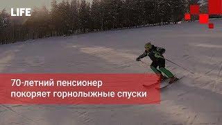 70-летний пенсионер покоряет горнолыжные спуски