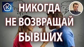 НИКОГДА НЕ ВОЗВРАЩАЙ БЫВШИХ | 5 причин забыть прошлые отношения!
